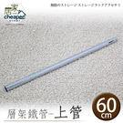 【居家cheaper】60CM電鍍上管 層架專用鐵管(含管塞X1)