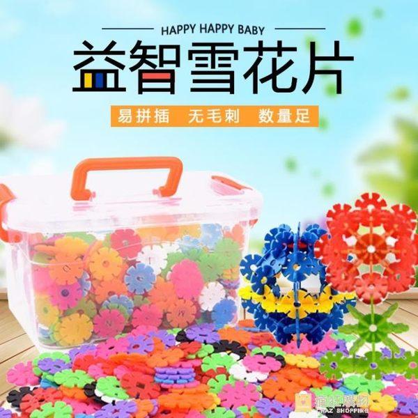 雪花片 兒童積木 大號1000片安全無毒拼插幼兒園智力數字塑料玩具全館滿千89折