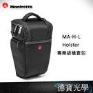 Manfrotto 曼富圖 Holster L MB MA-H-L 專業級槍套包 L 可裝單眼+長焦專業鏡頭 正成公司貨 德寶光學