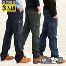 【71881080】精選美型多口袋伸縮中直筒工作褲(3入組)● 樂活衣庫