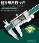 游標卡尺 德國美耐特電子數顯卡尺 不銹鋼游標卡尺 高精度0-150mm 創想數位