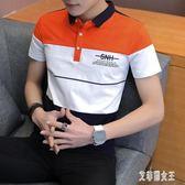 夏裝新款POLO衫男士短袖T恤青年簡約時尚薄款襯衫領韓版潮流體恤 LR7296【艾菲爾女王】