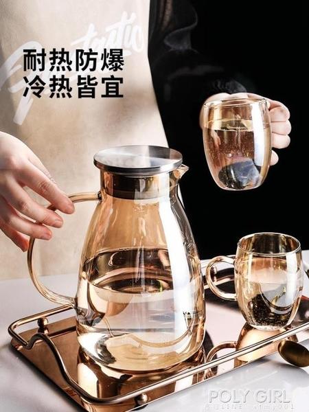 北歐玲瓏冷水壺玻璃耐高溫創意涼水壺家用水杯套裝大容量涼茶防爆 polygirl
