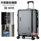 24寸行李箱 拉桿箱男抖音韓版行李箱女密碼登機箱皮箱20寸22寸24寸T 6色