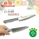 台灣製造 派樂 合金鋼氣孔料理刀具(小1支) 菜刀 420不鏽鋼 不沾料理刀 調理刀 萬用水果刀