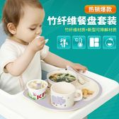 竹纖維兒童餐具套裝吃飯防摔寶寶餐盤嬰兒分格卡通飯碗分隔防燙【跨店滿減】