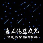 自黏永久發光藍色夜光星星貼紙 星星夜光貼墻貼 墻壁熒光裝飾貼畫 樂活生活館