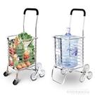 購物車寶麗雅爬樓鋁合金買菜車小拉車便攜折疊拉車超市LX 萊俐亞