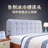 床頭靠墊臥室雙人床上靠枕無床頭榻榻米布藝拆洗大靠背床頭板軟包