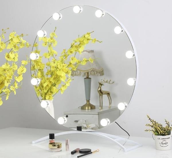 圓形桌面大號化妝鏡臺式led帶燈梳妝鏡宿舍充電壁掛鏡子60公分 2色可選772