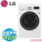 《送安裝&2好禮》LG樂金 14公斤DD變頻洗脫滾筒洗衣機F2514NTGW 白 (贈品二週後寄出)