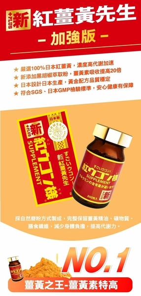 新紅薑黃先生 (紅配綠)3組(3+3瓶)+隨身包(紅/30錠)*1包-電電購