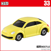 TOMICA NO.33 VOLKSWAGEN 金龜車賀比THE BEETLE TM033A 多美小汽車