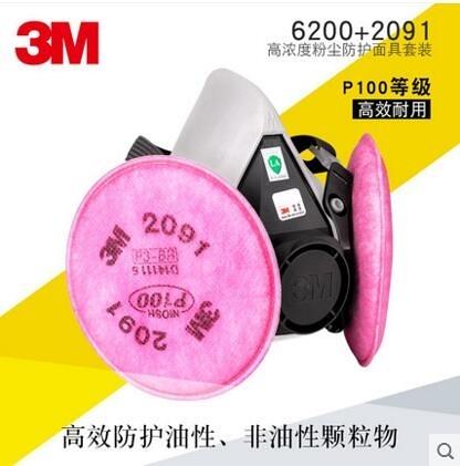 3M6200高效防塵口罩 P100級面罩高濃度工業粉塵顆粒防護透氣面具