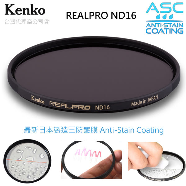 EGE 一番購】KENKO REAL PRO ND16【77mm】新版三防多層鍍膜減光鏡 日本製造【公司貨】