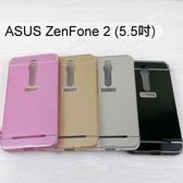 鋁合金保護殼 ASUS ZenFone 2 ZE550ML ZE551ML Z00AD Z008D (5.5吋)
