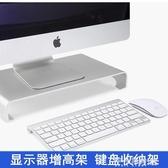 顯示器增高架筆記本電腦屏幕架子桌面鍵盤收納架一體機多功能底座
