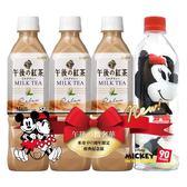 午後紅茶-奶茶x米妮經典組【預購12/20出貨-康是美】