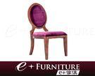 『 e+傢俱 』BC32  葛洛莉雅 Gloria 品味典雅 午後悠閒 圓型餐椅 | 椅子 | 餐椅 | 實木餐椅