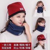 (聖誕交換禮物)秋冬季套頭圍脖帽子男女保暖騎行百搭面罩防風刷毛加厚護頸椎脖套