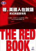 (二手書)聽,英國人在說話:THE RED BOOK 英式英語實境秀