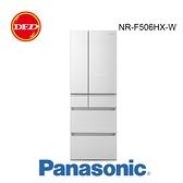 含到府安裝 Panasonic 國際牌 500公升 六門變頻冰箱 無邊框玻璃系列 NR-F506HX-W1 白色