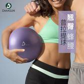 新年好禮85折 23cm迷你瑜伽球普拉提小球塑形蜂腰健身球體操運動平衡球