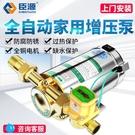 增壓泵 臣源增壓泵家用自來水全自動太陽能熱水器靜音小型水泵管道加壓泵 晶彩生活