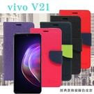 【愛瘋潮】VIVO V21 5G 經典書本雙色磁釦側翻可站立皮套 手機殼 可插卡 可站立 側掀皮套 手機套