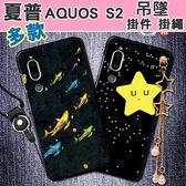 夏普 Sharp AQUOS S2 手機殼 保護殼 全包 矽膠 軟殼 防摔 彩繪 多圖 吊墜款 送掛繩
