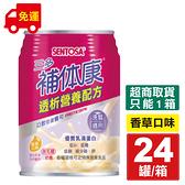 三多SENTOSA 補體康透析營養配方後240mlX24 罐箱洗腎 奶素可食專品藥局~20
