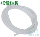 4分白管PE材質1米通過NSF認證適用各式淨水器、RO逆滲透、電解水機水管1捲35元