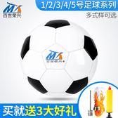 足球 足球酷動城5號球4號3號2號1號兒童寶寶幼兒園小學生成人訓練耐磨 年尾牙提前購