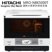【領卷現折】HITACHI 日立 MRO-NBK5000T  過熱水蒸氣烘烤微波爐 33公升 公司貨