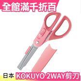 【開箱神器】日本 KOKUYO HAKOake 兩用 剪刀 美工刀 粉色 P410B【小福部屋】