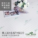 乳膠床墊 / 宿舍-升級版-加大單人3....