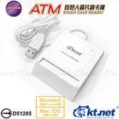 [富廉網]【KTNET】ATM自然人讀卡機005 (KTHCROATM005)