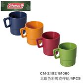 【速捷戶外露營】美國Coleman CM-21921 北歐色彩馬克杯組/4PCS, 露營餐具,野炊餐具,戶外餐具