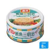 遠洋牌鮪魚三明治110G*3罐*8【愛買】