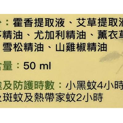 【兆鴻】兆著你草本植萃精油防蚊液5瓶組(50ml/瓶)
