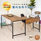 【Hopma】工業風L型工作桌拼版柚木