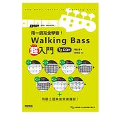 小叮噹的店 - 用一週完全學會!Walking Bass超入門 附CD 459707
