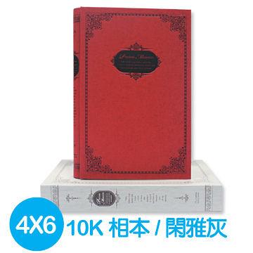 珠友 PH-10046-17R 10K閑雅精裝相本/4x6-240枚相片-紅