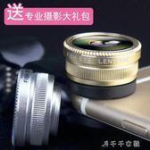 廣角手機鏡頭五合一套裝魚眼拍照攝像外置通用微距高清蘋果iPhone消費滿一千現折一百