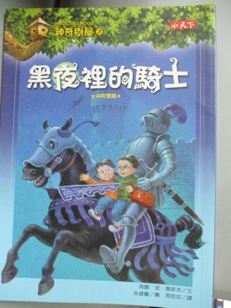 【書寶二手書T2/兒童文學_IRK】神奇樹屋2-黑夜裡的騎士_瑪麗.波.奧斯本