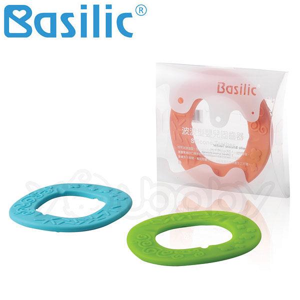 貝喜力克 Basilic 波浪型嬰兒固齒器