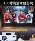 投影儀32G手機家用小型便攜手機投影牆上看電影4K高清解碼便攜式投影儀  英賽爾3c