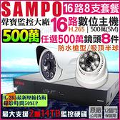 聲寶 SAMPO H.265 500萬 16路8支監控套餐 16路主機DVR 雙碟版 AHD 1080P 5M 監視器攝影機 台灣安防