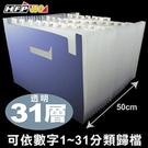 【68折】10個 HFPWP 31層可展開站立風琴夾 F43195-10