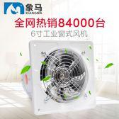 220V ~排氣扇油煙排風扇廚房墻壁6寸窗式換氣扇衛生間管道抽風機強力『新佰數位屋』